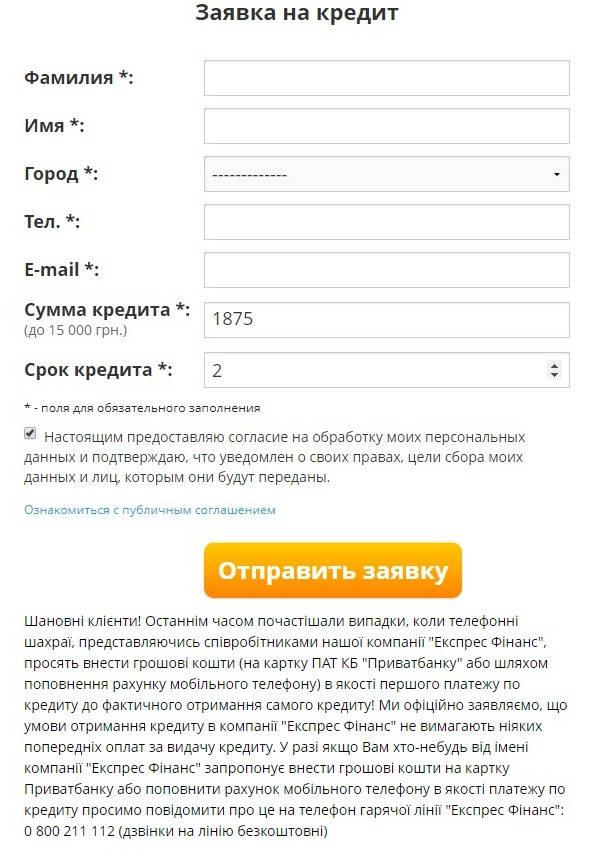 Заявка на кредит и калькулятор