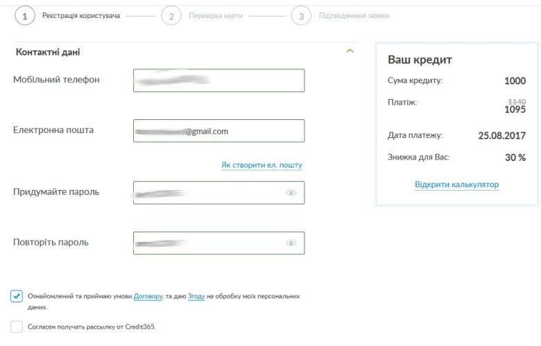 Реєстрація особистого кабінету