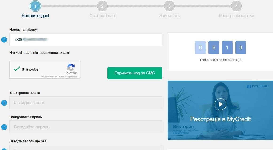 Контактные данные в анкете MyCredit