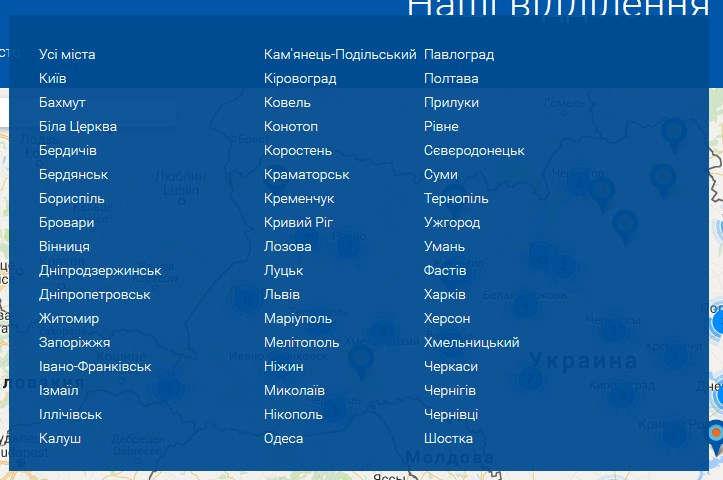 Города Украины в которых есть отделения компании