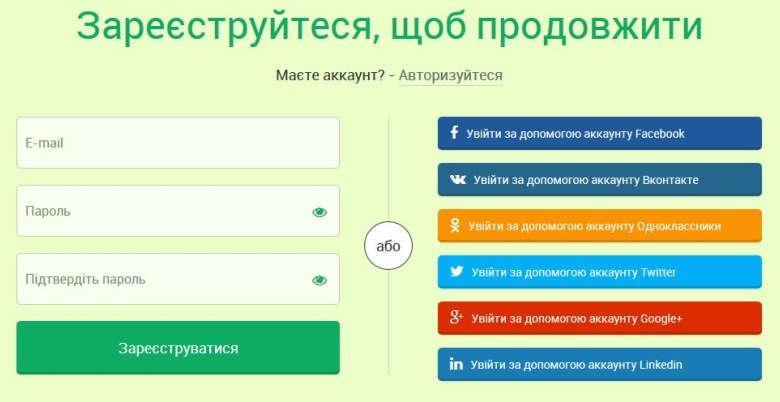 Форма регистрации личного кабинета Капуста у Кишені