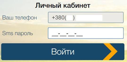 Код з СМС
