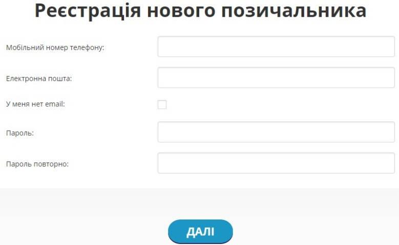 Реєстрація нового користувача