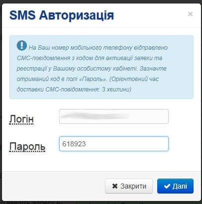 SMS сообщение с кодом