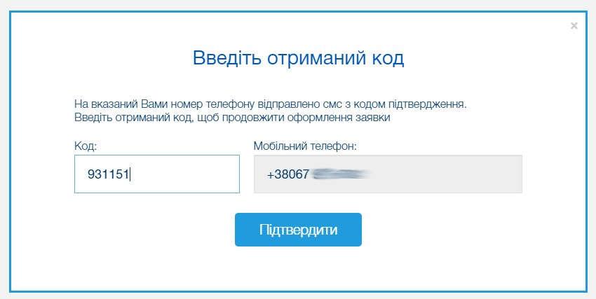 Окно ввода кода SMS