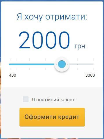 Кредитный калькулятор Швидко Гроші