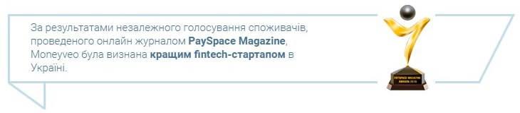 Кращий Fintech-StartUp
