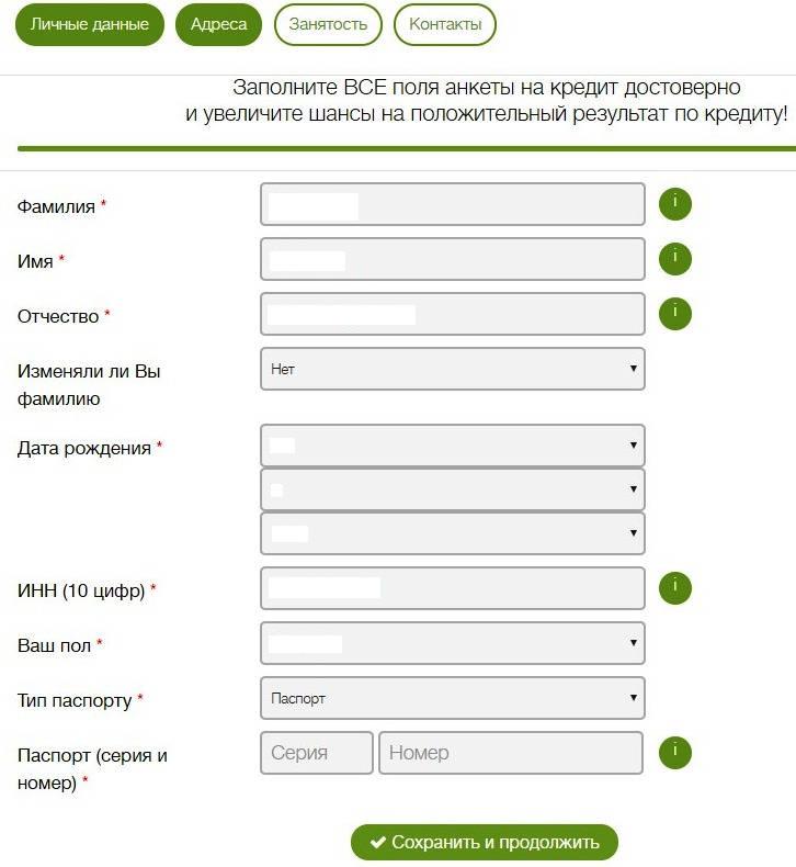Анкета - особисті дані