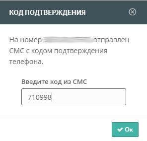 Код из SMS сообщения
