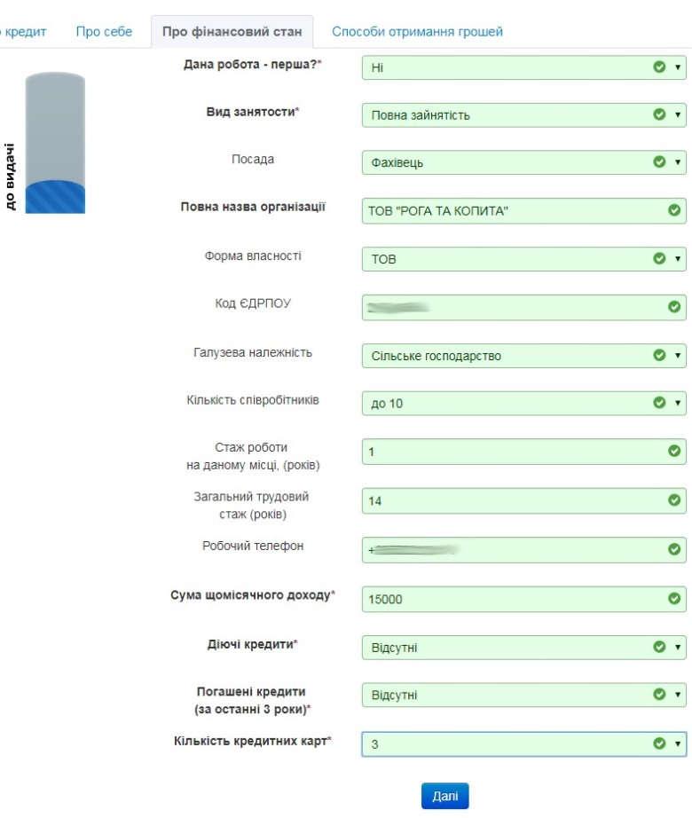 Данные о трудоустройстве и финансах