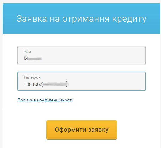 Быстрая заявка на кредит Швидко Гроші