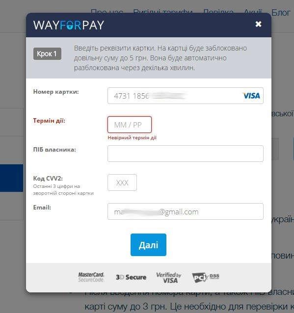 Введення даних банківської картки