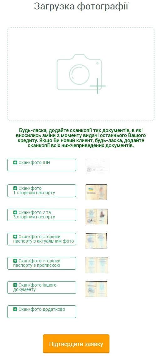 Загрузка фотографий паспорта и кода