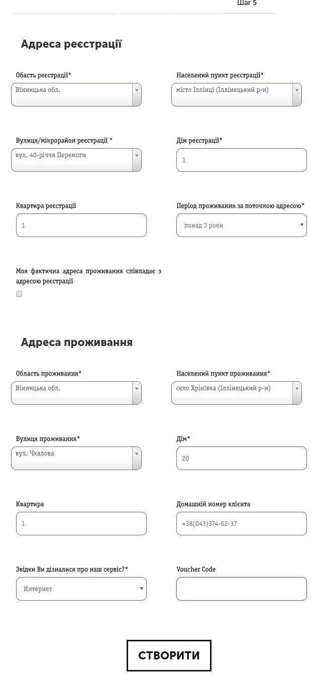 Адреса реєстрації та проживання