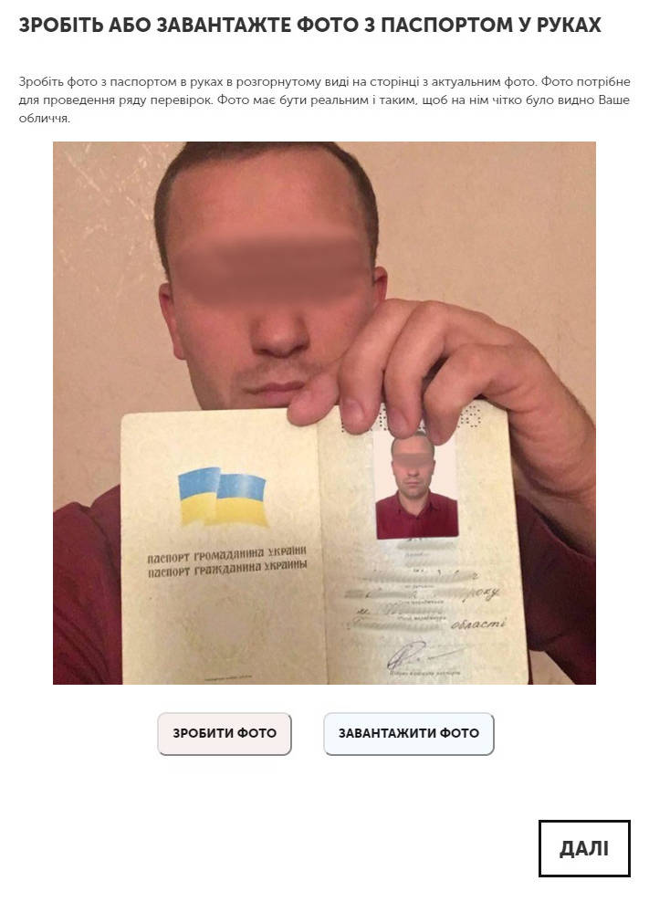 Фото обличчя з паспортом