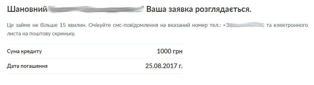 Успішна заявка на позику