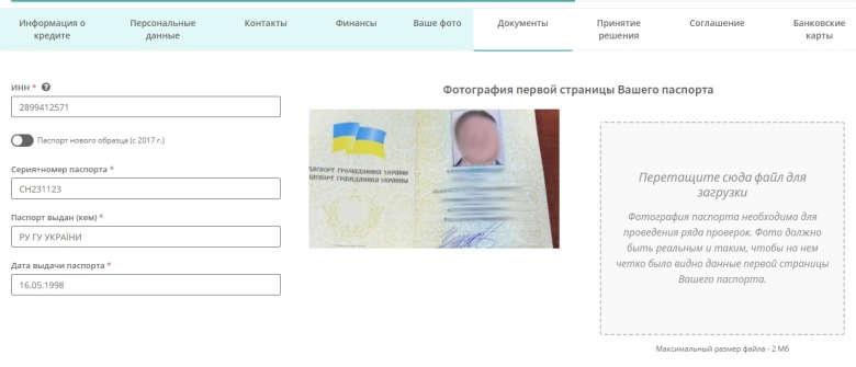 Фото першої сторінки паспорта
