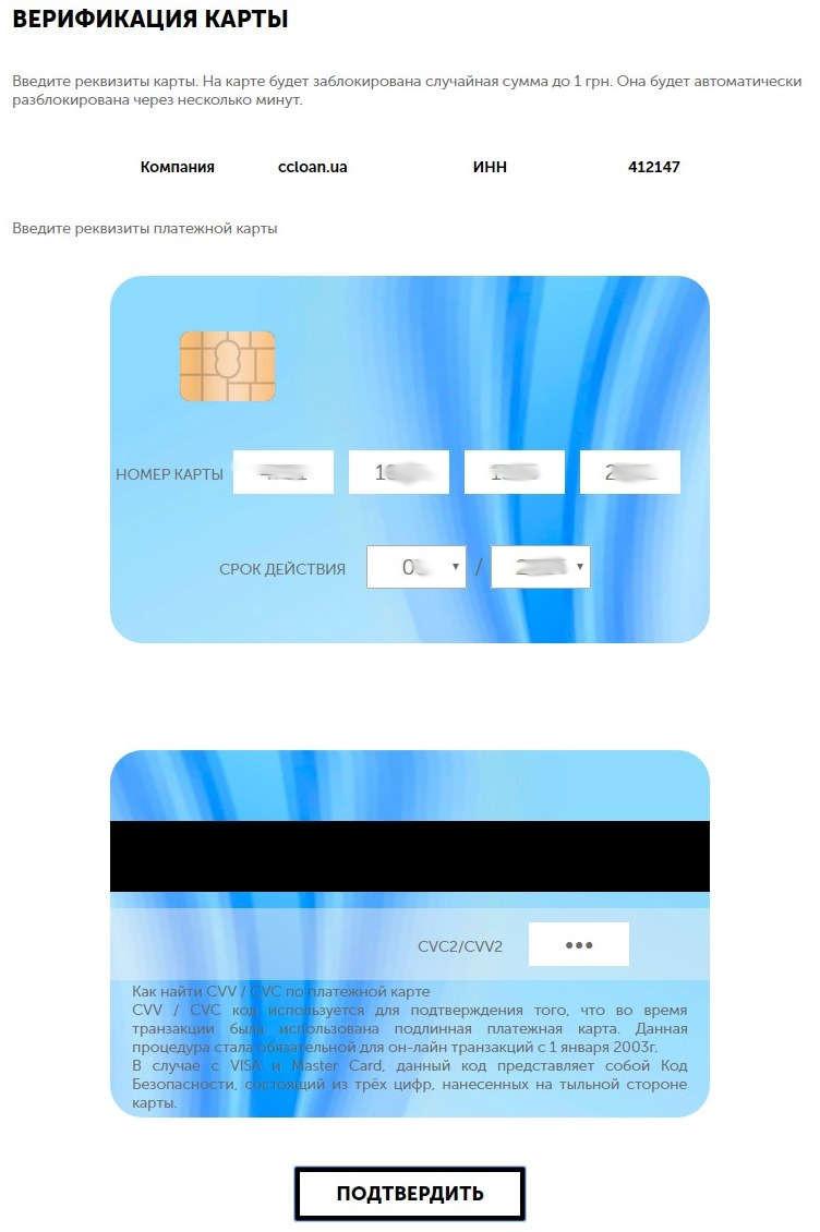 Дані банківської карти