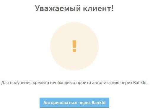 Идентификация с помощью BankID