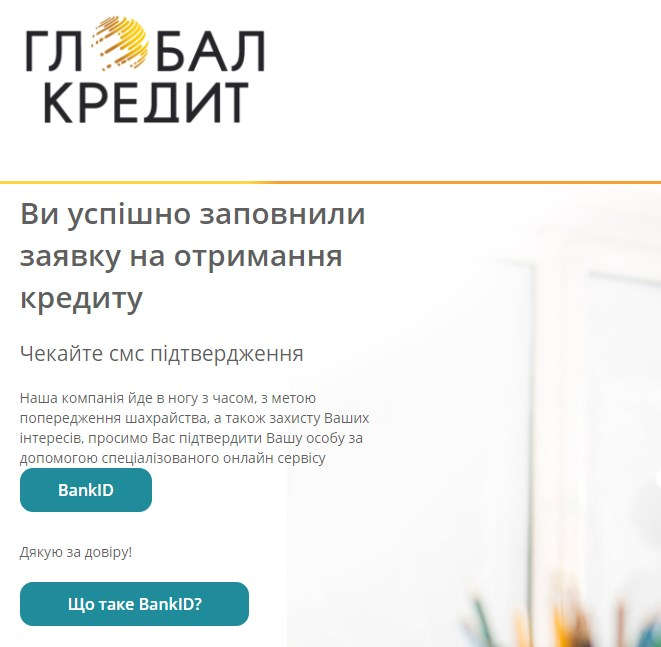 Финальное окно онлайн анкеты в компании Глобал Кредит