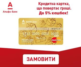 Заказать кредитную карту Альфа-Банка