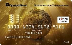 Кредитная карта Универсальная Golg от ПриватБанка