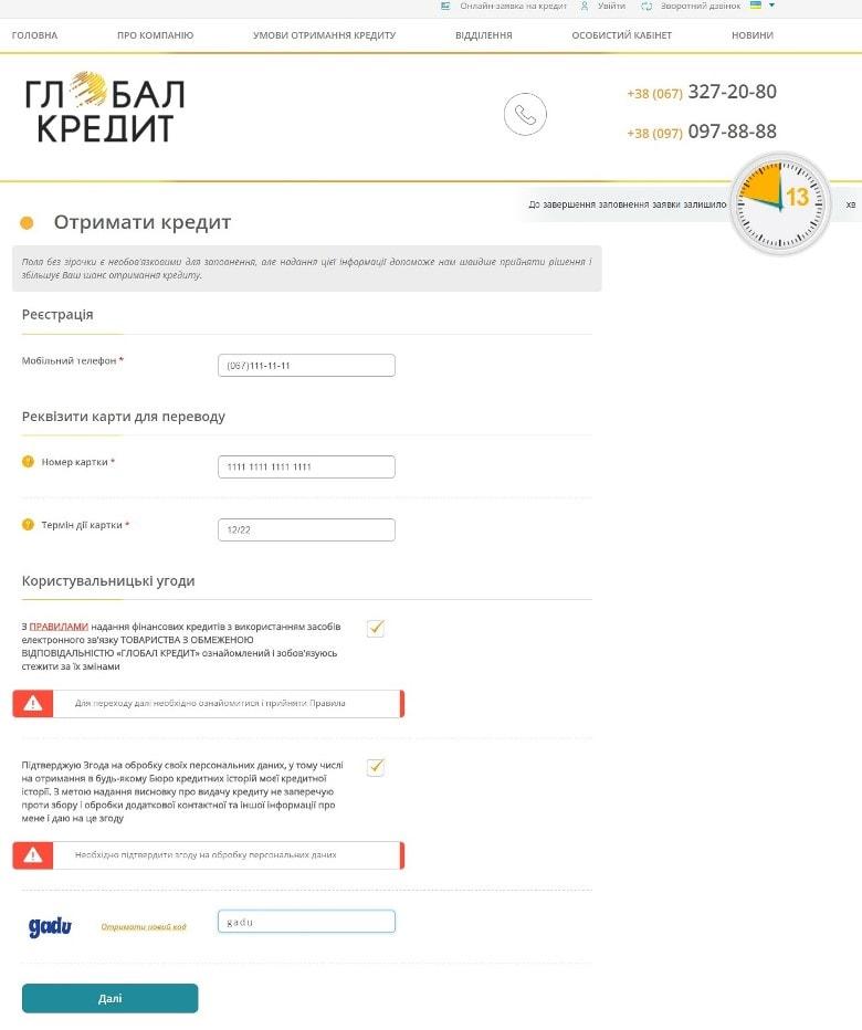 Онлайн заявка на кредит в компанії Глобал Кредит. Шаг 1