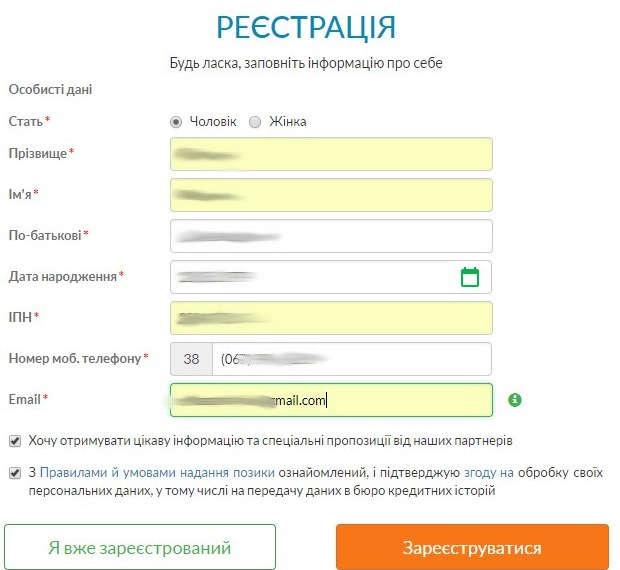 Реєстрація аккаунта