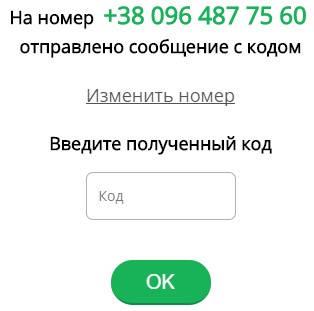 Код на мобільний