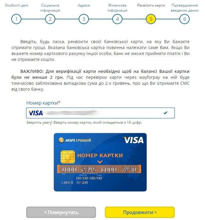 Добавление банковской карты