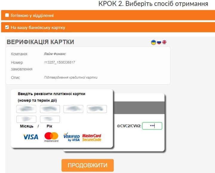 Дані банківської картки