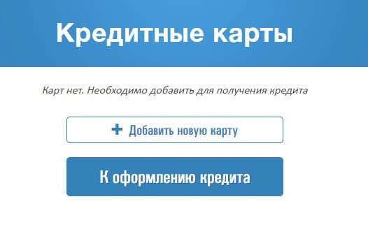 Добавление кредитной карты в анкету КредитОн