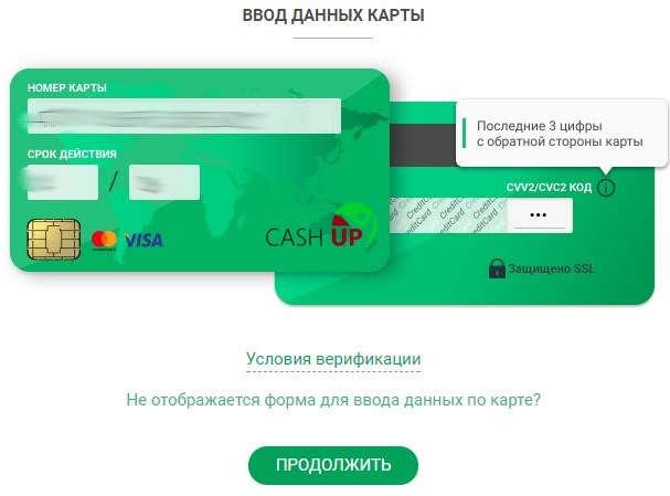 Верифікація банківської карти