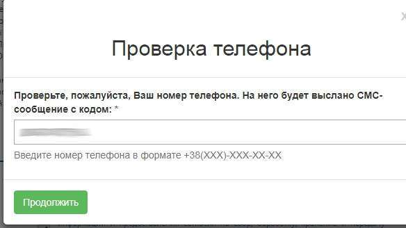 Подтверждение мобильного телефона с помощью SMS