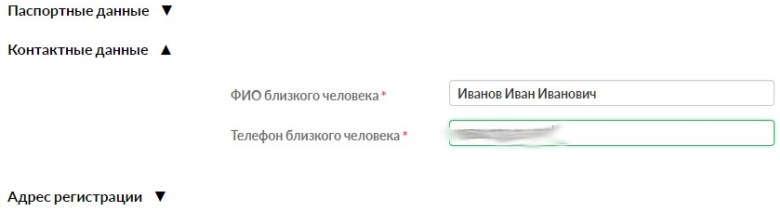 Контакти