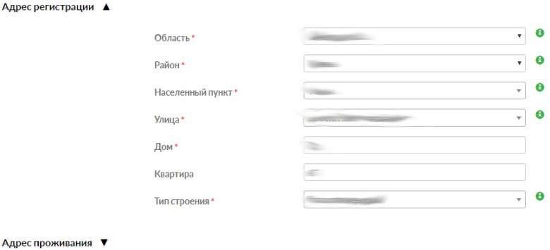 Адреса реєстрації