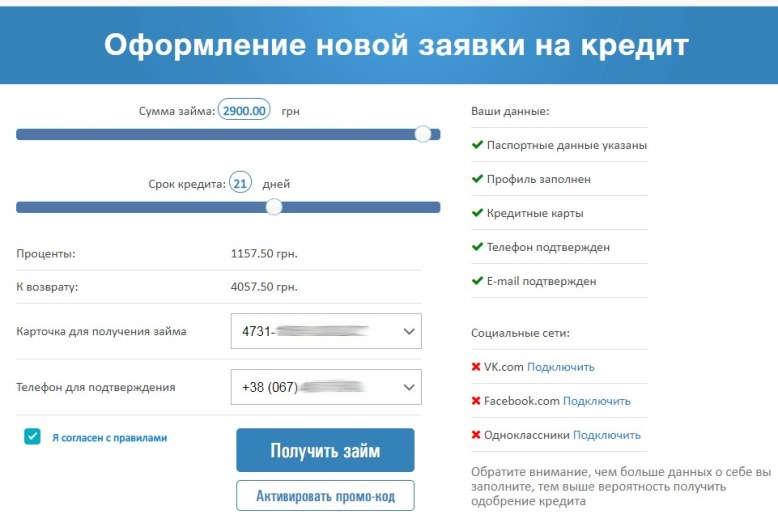 Оформление заявки на кредит в CreditOn