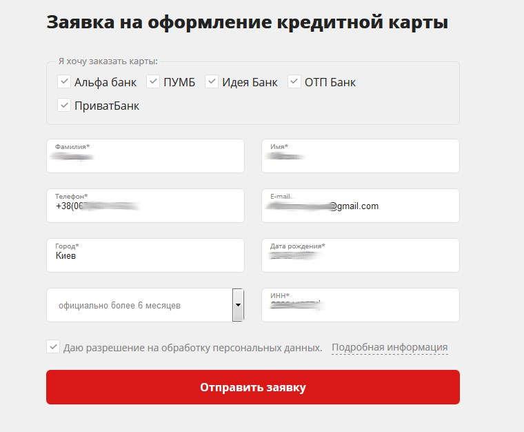 Форма заявки на кредитную карту Финлайн
