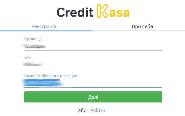 Вход в личный кабинет КредитКаса