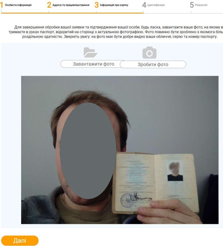 Фото позичальника з паспортом у руках