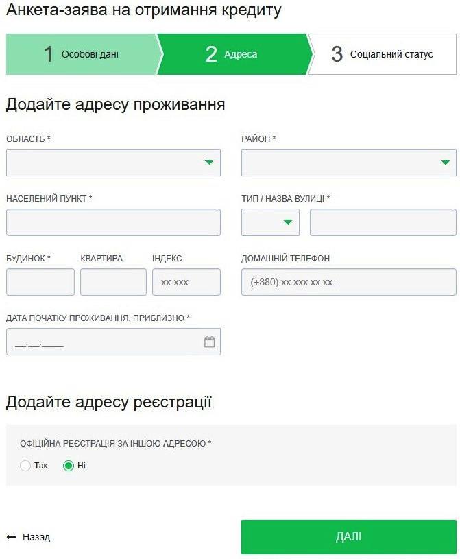 Анкета на получение кредита - адрес