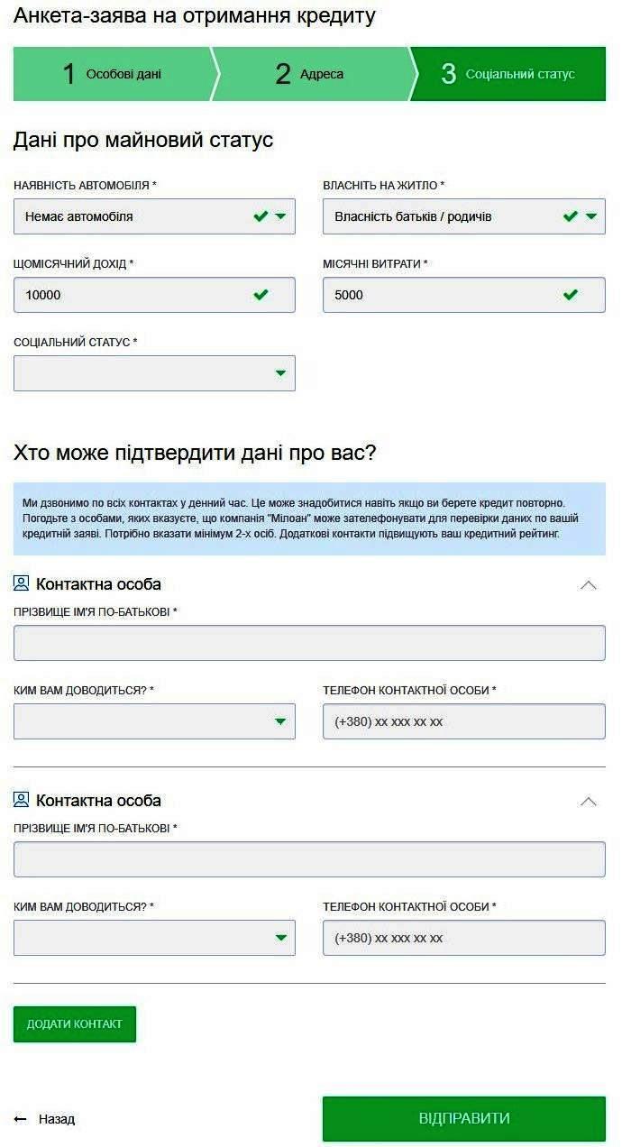Заявка на получение - социальный статус