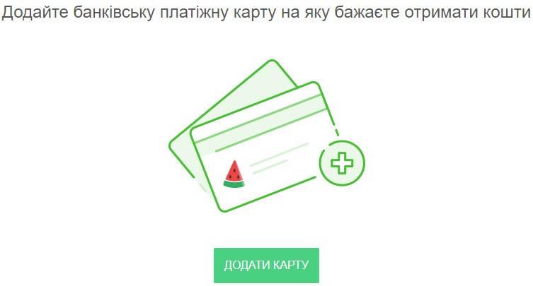 Добавление карты для получения кредита