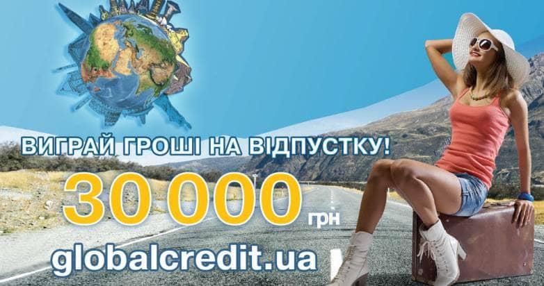 30.000 на відпустку