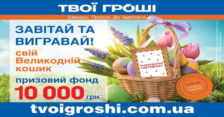 10.000 на покупки в Сільпо