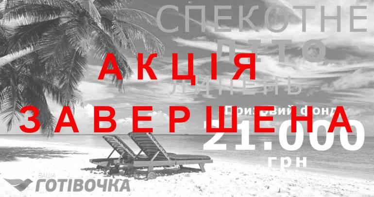 """Акція """"Спекотне літо ЛИПЕНЬ"""" із призовим фондом 21.000 грн."""