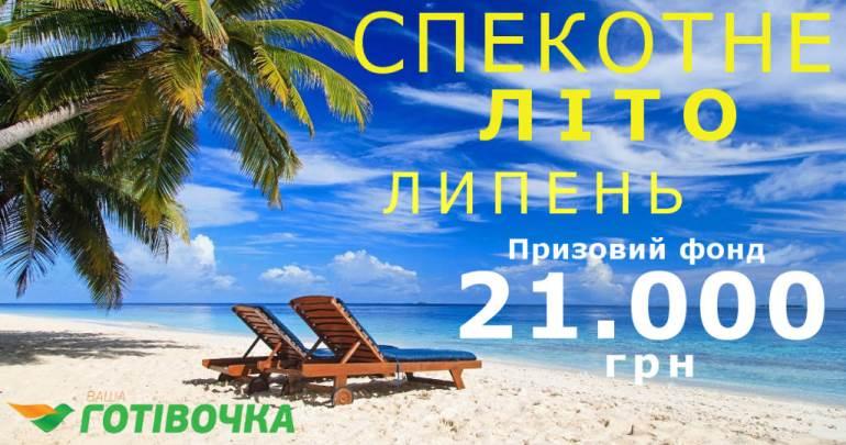 Акция «Жаркое лето ИЮЛЬ» с призовым фондом 21.000