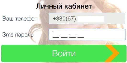 Номер телефона, СМС пароль