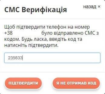СМС верифікація номера