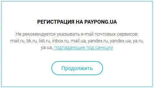 О почтовых сервисах